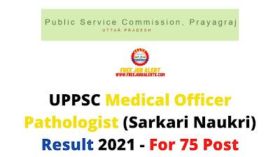 Sarkari Result: UPPSC Medical Officer Pathologist (Sarkari Naukri) Result 2021 - For 75 Post