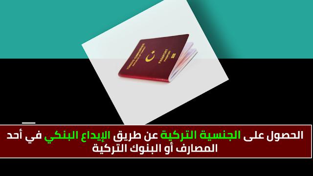 الحصول على الجواز التركي عن طري ايداع مبلغ 500 ألف دولار في أحد البنوك التركية