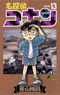名探偵コナン コミック 第13巻 | 青山剛昌 Gosho Aoyama |  Detective Conan Volumes
