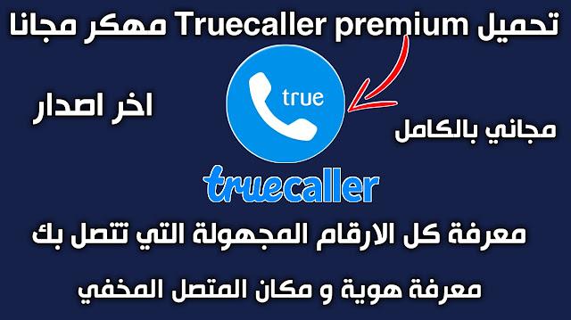تحميل truecaller premium apk مجانا ( truecaller premium gold apk  )