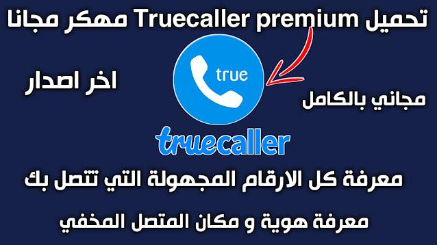 تحميل truecaller premium apk مهكر مجانا للاندرويد من ميديا فاير