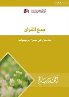 تحميل كتاب جمع القرآن pdf - أحمد سالم