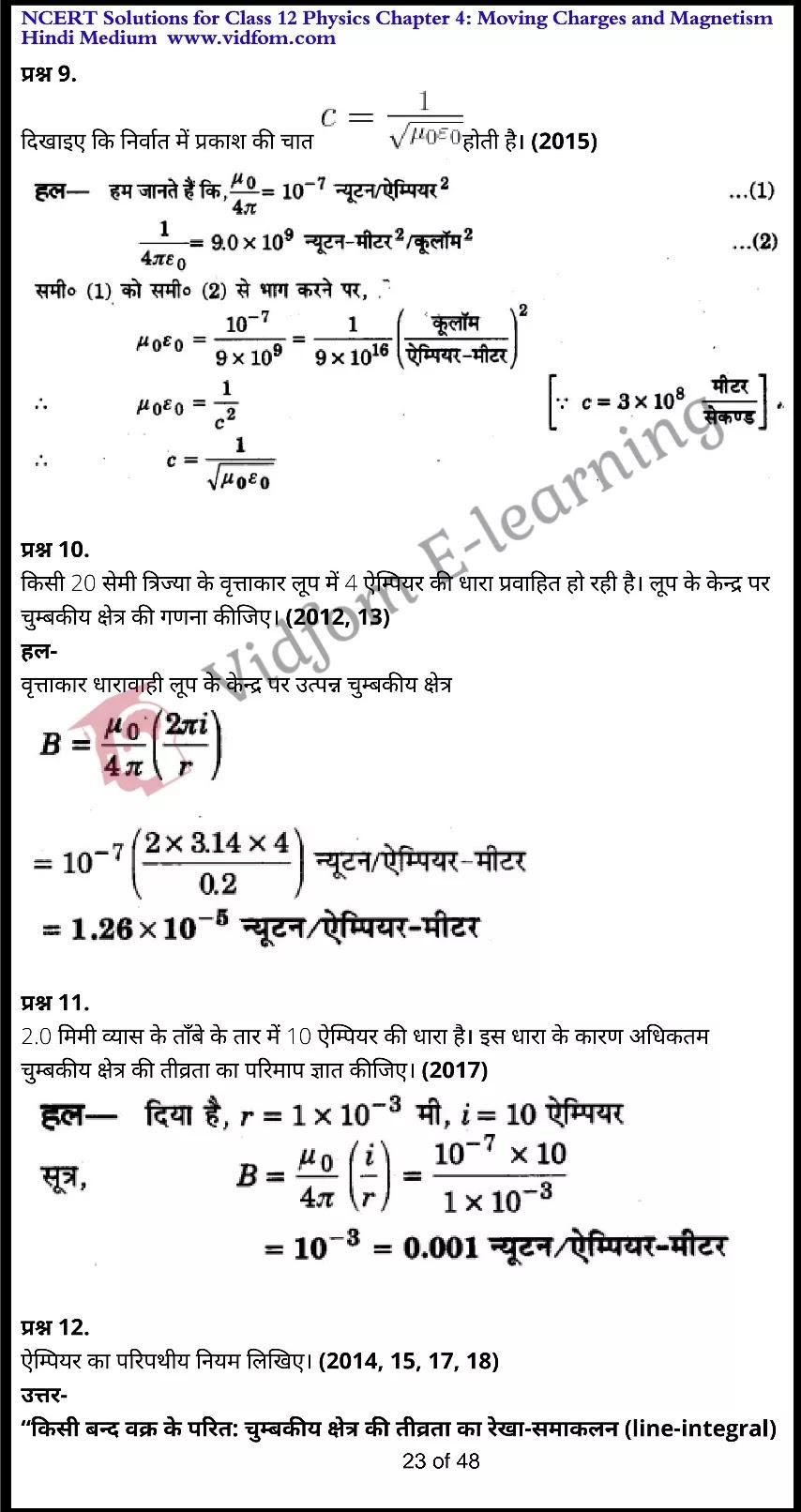 class 12 physics chapter 4 light hindi medium 23