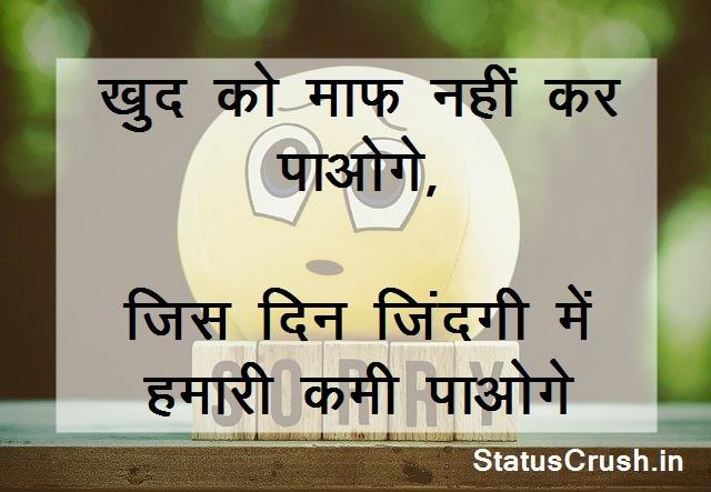 Sorry Status Shayari in Hindi For BF and GF