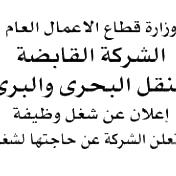 وظائف حكومية - اعلان وظائف الشركة القابضة للنقل البحرى والبرى مصر تقدم الان