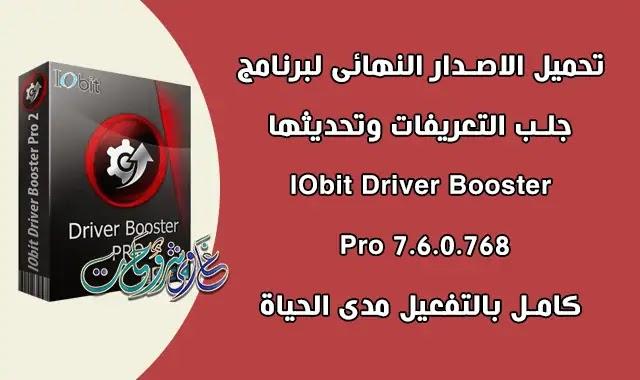 تحميل برنامج درايفر بوستر 7.6 كامل بالتفعيل Download IObit Driver Booster Pro 7.6.0.768 Final