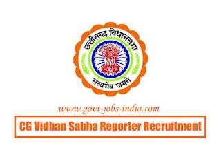 CG Vidhan Sabha Reporter Recruitment 2020