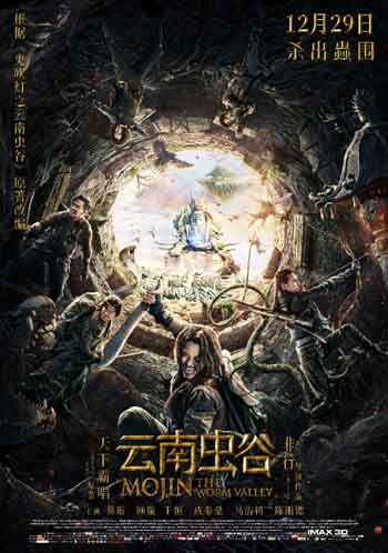 Mojin 2: The Worm Valley 2018 480p 350MB BRRip Dual Audio