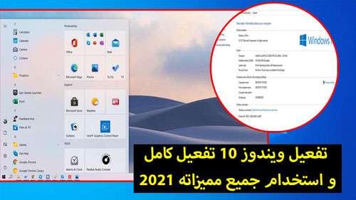 تفعيل ويندوز 10 تفعيل كامل و استخدام جميع مميزاته 2021