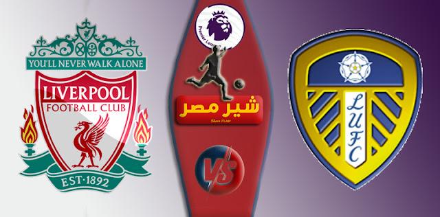 بث مباشر مباراة ليدز يونايتد وليفربول
