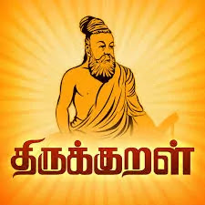 Thirukkural-arathupaal-Adakkamudaimai-Thirukkural-Number-122