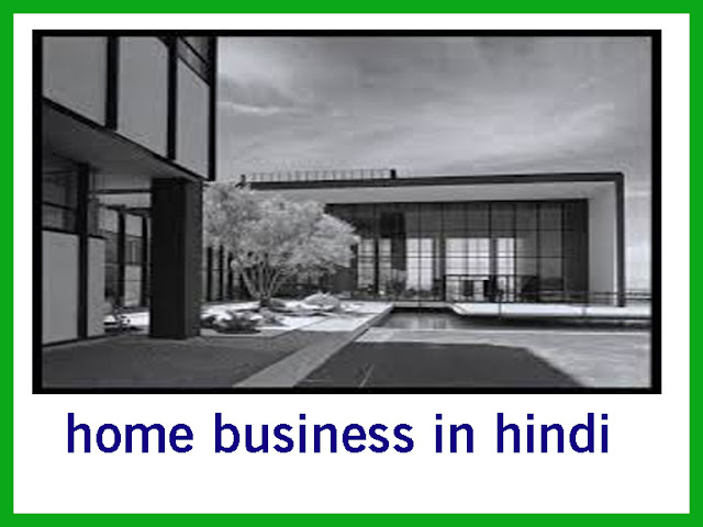 home business in hindi