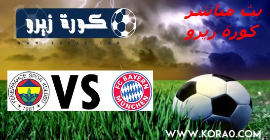 مشاهدة مباراة بايرن ميونخ وفنربخشة بث مباشر اون لاين اليوم 30-7-2019 كأس أودي الودية