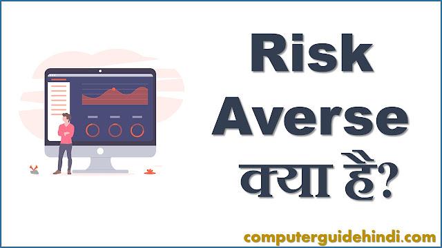 Risk Averse क्या है?