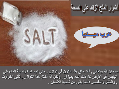 أضرار الملح  الزائد على صحة الانسان