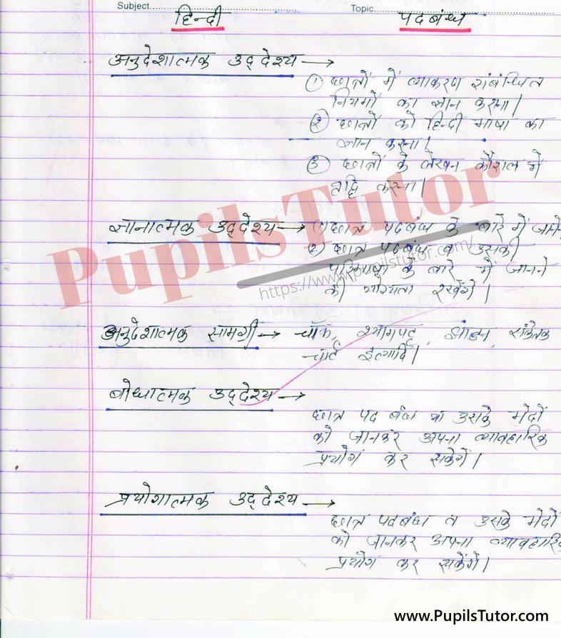 Padbandh Aur Pad Bandh Ke Prakar Lesson Plan in Hindi for B.Ed First Year - Second Year - DE.LE.D - DED - M.Ed - NIOS - BTC - BSTC - CBSE - NCERT Download PDF for FREE