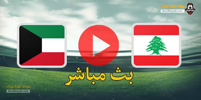 نتيجة مباراة الكويت ولبنان اليوم 29 مارس 2021 في مباراة ودية