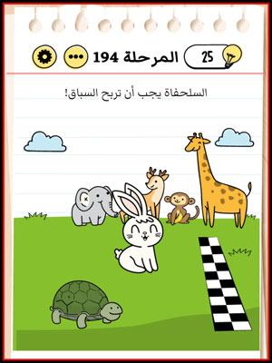 حل Brain Test المرحلة 194