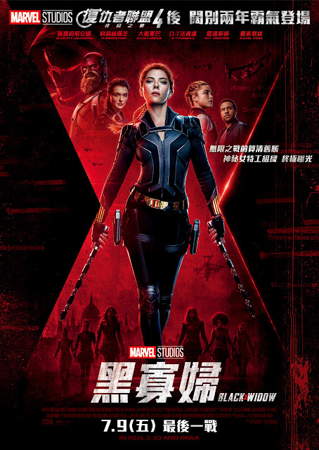 Marvel-Studios-Black-Widow-Hong-Kong-New-Poster-and-more