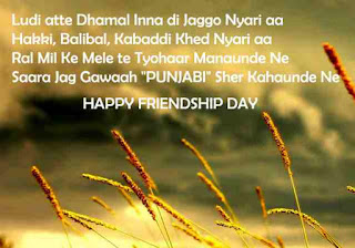 Friendship Day Quote In Punjabi