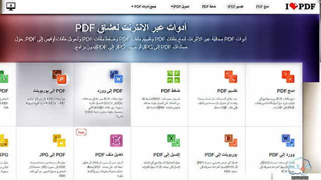موقع تحويل pdf الى word يدعم العربية