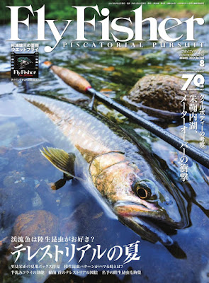 FLY FISHER(フライフィッシャー) 2017年08月号 raw zip dl