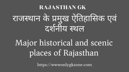 Major-historical-and-scenic-places-of-Rajasthan