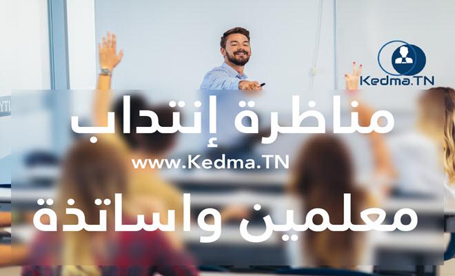 http://kedma.TN