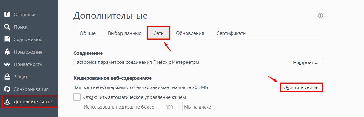 Удалить cookies в Mozilla Firefox 4