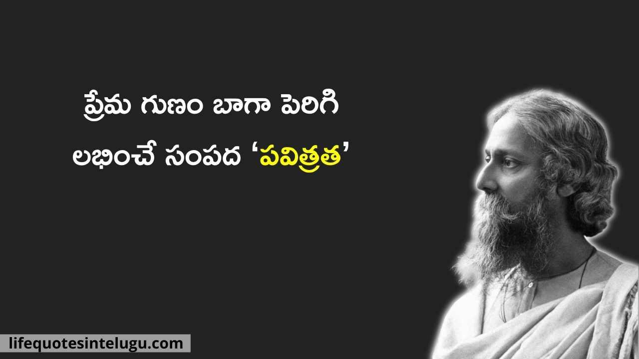 Rabindranath-Tagore-Quotes-In-Telugu