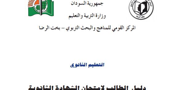 تحميل امتحانات الشهادة السودانية pdf