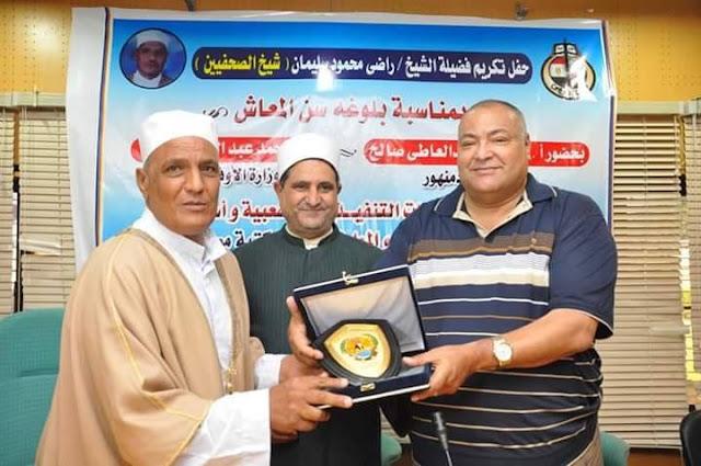 تكريم الشيخ راضى سلمان لبلوغه سن الكمال
