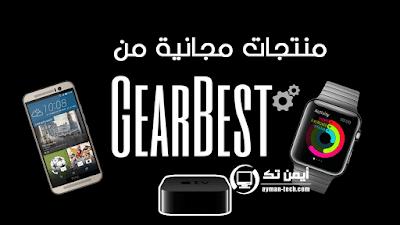 طريقة الحصول على منتجات مجانية من GearBest حتى لو قناتك بها أقل من 100 مشترك
