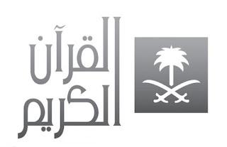 قناة القران الكريم من الحرم والسنة النبوية اون لاين الان