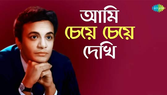 Ami Cheye Cheye Dekhi Saradin - Shyamal Mitra