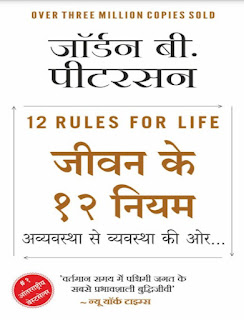 [PDF] 12 Rules for Life - Books Review And free pdf Download