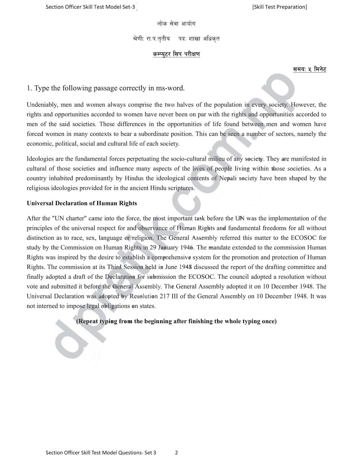Computer Skill Test Practice Question Set 1 For Section Officer, Na.Su And Kharidar
