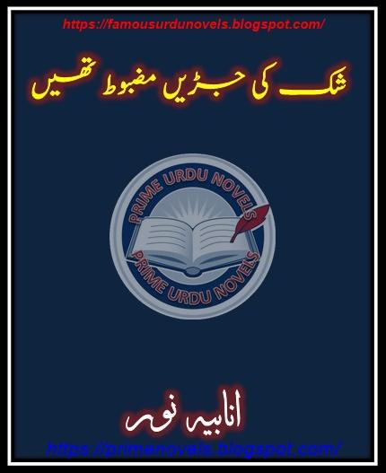 Shak ki jarhen mazboot thi novel online reading by Anabia Noor Complete