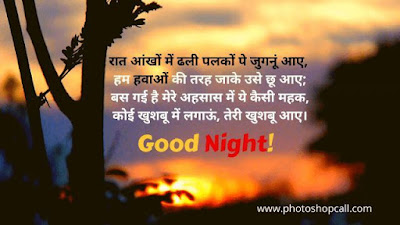 Good-night-image-love-shayari