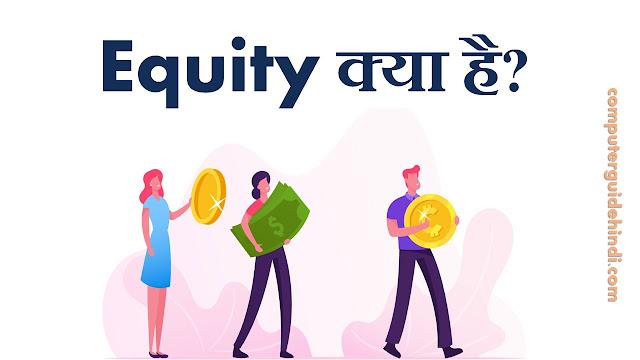 Equity क्या है?