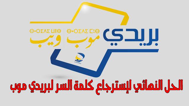 طريقة حل مشكلة نسيان كلمة السر لتطبيق بريدي موب BaridiMob الجزائر