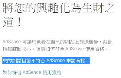 您的網誌目前不符合 AdSense 申請資格。