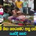 Sad gossip news story from sri lanka - 3 Little Girls In Katharagama