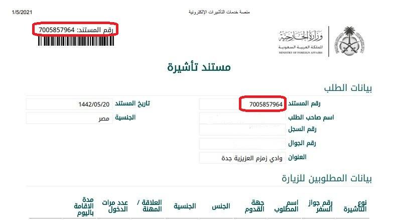 تعديل طلب زيارة عائلية للمقيمين تعديل مستند تأشيرة زيارة عائلية