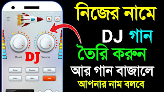 Best DJ Name Mixing App, Mix Your DJ Name Over The Song