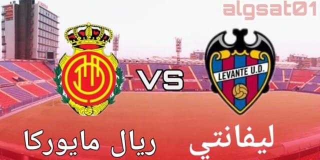 ليفانتي ضد ريال مايوركا -ليفانتي و ريال مايوركا - ليفانتي vs ريال مايوركا  - دوري الاسباني
