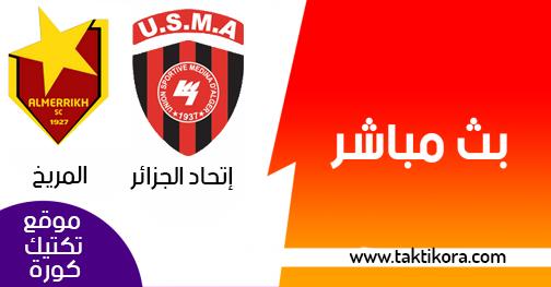 مشاهدة مباراة اتحاد الجزائر والمريخ بث مباشر اليوم 10-12-2018 كأس زايد للأندية الأبطال