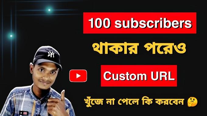 ইউটিউব URL পরিবর্তন | Custom URL for YouTube Channel