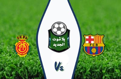 موعد مباراة برشلونة وريال مايوركا اليوم بتاريخ 07/12/2019 في الدوري الإسباني