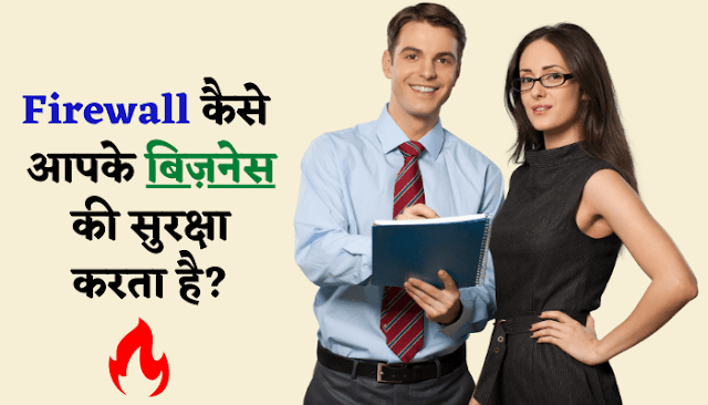 Types-of-firewall-in-hindi